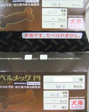 Kusuri130423