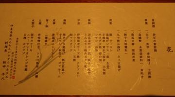 Yusyoku131207