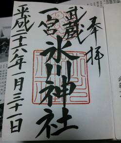 Hikawa140102_2