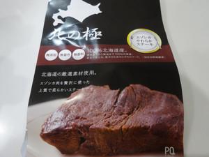 Steak1403