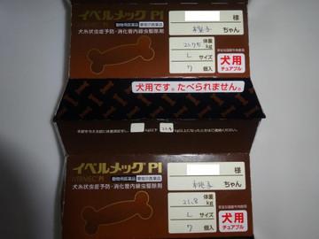 Kusuri140503_2