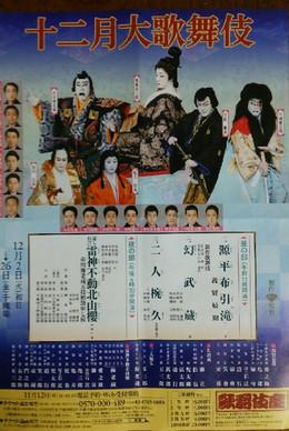 Kabuki02